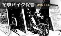 冬季バイク保管